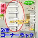 【送料無料】4段 浴室 コーナーラック コーナーバスラック お風呂 浴室 つっぱり棚 収納棚 シャンプー台