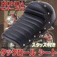 【送料無料】HONDA モンキー ゴリラ スタッズ付き タックロール シート