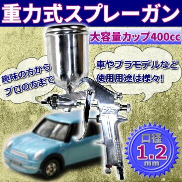 【送料無料】 重力式スプレーガン 口径 1.2mm 大容量カップ400cc 家 車 塗装 家具 プラモデル 塗装 パターン塗装 【DIY・工具】