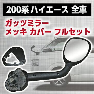 【送料無料】 200系 ハイエース 全車 ガッツミラー メッキ カバー フルセット 【カー用品】