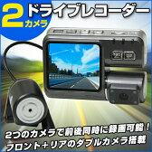 【送料無料】 2インチ 2カメラ ドライブレコーダー 駐車監視 防犯HD LCDスクリーン搭載 広角260度 常時録画 340°回転可能 モーションディテクト(動体検知) 機能搭載 駐車監視機能内蔵 重力センサー内蔵 720pフロント+リア ダブルカメラ式 ハイビジョン 【カー用品】