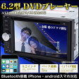 【送料無料】6.2型 DVDプレーヤー Bluetooth搭載 バック連動 ディマー機能 ステアリング コントロール イコライザ機能 ラジオ 壁紙 スマホ スマートフォン iPhone 5/5s 6/6s 7 Plus android携帯 対応 6.2インチ 800×480(WVGA)スクリーン AVI/DVD/MP3/CD再生対応