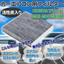 【送料無料】 カーエアコン用フィルター 活性炭入り HONDA フリー...