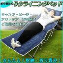 【送料無料】 リクライニングベッド ネイビー 折りたたみ式ベッド ビー...