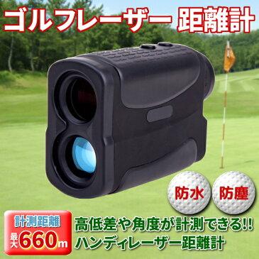 【送料無料】 ゴルフレーザー 距離計 計測距離最大660m 防水&防塵性能を搭載 【スポーツ・アウトドア】