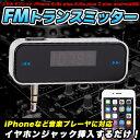 【送料無料】 FMトランスミッター USB充電式 【スマホ タブレット iPhone 5/5s plus 6/6s plus 7 android ラジオ スマートフォン 音楽プレーヤー MP3】 【カー用品】