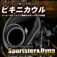 【送料無料】 ハーレー スポーツスター ダイナ ビキニカウル 【バイク用品】