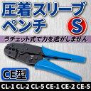 【エントリーでポイント5倍】圧着ペンチS CE型 CL-1 ...