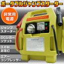 【送料無料】 ポータブル ジャンプスターター 非常用電源 空気入れ キャンプ エアーコンプレッサー 【カー用品】