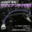 【送料無料】 HONDA車用 ラジオアンテナ変換 【カー用品】