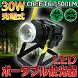 【送料無料】 30W CREE T6 3500LM LED 充電式 ポータブル投光器 【インテリア・収納】