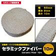 【送料無料】 セラミック ファイバー 耐熱 バンテージ 50mm×10m 【DIY・工具】