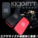 【送料無料】 キックミット2個セット 本格格闘技練習に ダイ...