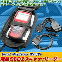 【送料無料】 液晶OBD2スキャナ/リーダー Autel MaxiScan MS509 自動車故障診断機 コードスキャナー テスター コードリーダー 汎用 修理 【カー用品】