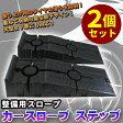 【送料無料】 整備用スロープ カースロープ ステップ 2個セット ラダーレール カースロープカーランプ ジャッキサポート 【カー用品】