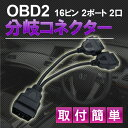 【送料無料】 OBD2 2分岐コネクター 配線 ケーブル ハーネス 16ピン 2ポート 2口 車速ドアロック レーダー探知機 車両診断ツール 【カー用品】