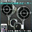 【送料無料】 バイク用 アンプ内蔵Bluetoothスピーカー ミラー調のコーン型スピーカーユニット 汎用タイプ 485MT 【カー用品】