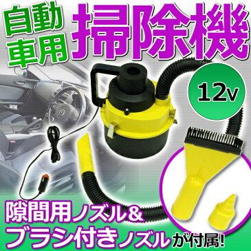 【送料無料】 12V 自動車用掃除機 クリーナー シガーソケット対応 空気入れにも コンパクトサイズ 【カー用品】