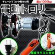 【送料無料】 電動トロリー 1000kg チェーンブロック取付け用 電動トローリー 有線リモコン付き 【DIY・工具】