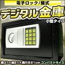 【送料無料】電子ロック/鍵式 デジタル金庫 小型タイプ 防犯...