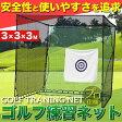 【送料無料】 大型ゴルフ練習ネット 長さ3m×幅3m×高さ3m 簡単練習 大型ネット 安全性と使い易さを追求!プロ仕様のゴルフ練習ネット 目印付 ゴルフネット 【スポーツ・アウトドア】