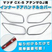 【送料無料】 インナードアハンドルカバー マツダ CX-5 アテンザGJ 4個セット メッキ ドレスアップパーツ 貼る だけ 簡単 【カー用品】