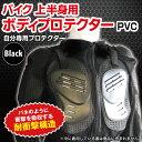 【送料無料】バイク 上半身用 ボディプロテクター PVC B...