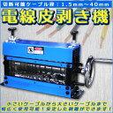 【送料無料】ワイヤーストリッパー 電線皮むき機 ケーブル 電...