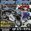 【送料無料】 49cc GP 黒白カラーモデル エンジン ポ...