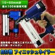 【送料無料】 釘打機 フィニッシュネイラー ネイルガン 15-50mm針 最大100本装填可能 【DIY・工具】