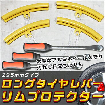 【送料無料】 リムプロテクター 4個 & ロングタイヤレバー 全長295mm 3個 セット タイヤ交換に便利 【バイク用品】