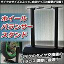 【送料無料】 ホイールバランサー スタンド バランス調整 歪...