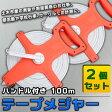 【送料無料】 テープメジャー 100m 測定器 2個セット ハンドル付き 手提げ付き 巻き尺 【DIY・工具】