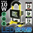 【送料無料】 LED投光器 充電式 10W LED作業灯 ワークライト AC100V-DC12V対応/防水 小サイズ 軽量 【インテリア・収納】
