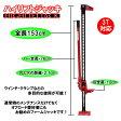 【送料無料】 ハイリフトジャッキ ウインチ 4×4/3トン/60インチ 【バイク用品】