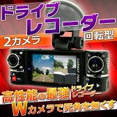 【送料無料】 30万画素 Wドライブレコーダー 回転型 2カメラ搭載 Wカメラ搭載で2倍の拡大視野 2.7インチ TFT LCD 解像度 1280×480 【カー用品】