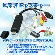 【送料無料】 ビデオキャプチャー VHSテープをデジタル化DVDに変換 【パソコン周辺機器】