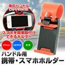 【送料無料】 ハンドル用 携帯 スマホ ホルダー 【カー用品】