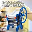 【送料無料】 家庭用製麺機 パスタ うどん ラーメン そば 餃子 【調理器具】