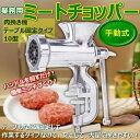 【送料無料】 ミートチョッパー 手動式 肉挽き機 テーブル 固定タイプ...