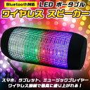 【送料無料】 Bluetooth対応 ポータブル ワイヤレス スピーカー LED マルチカラー 【ダンス アウトドア キャンプ ディスコ 釣り ミュージック】 【TV・オーディオ・カメラ用品】