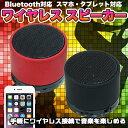 モバックス梅田店で買える「【送料無料】 Bluetooth ワイヤレス スピーカー 重低音 充電式長時間再生 【TV・オーディオ・カメラ用品】」の画像です。価格は1,850円になります。