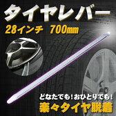 【送料無料】 タイヤレバー 28インチ 700mm 【バイク用品】