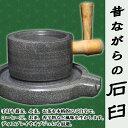 【送料無料】 昔ながらの 石臼 ひきうす 石うす 製粉器 粉...