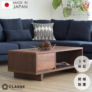 期間限定ポイント10倍 リビングテーブル コーヒーテーブル ウォールナット 日本製 3年保証 開梱設置 100 クラッセ クレスポ