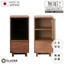 期間限定10%OFF ウォールナット キャビネット 40cm 完成品 日本製 3年保証 木製 ウォールナット 収納 開梱設置 クレスポ クラッセ