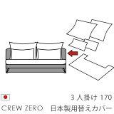 日本製 ソファカバー替えカバー クルー・ゼロ 3人掛け(170cm幅)用セット クルーゼロ 座面クッションと背面クッションのカバー 受注生産品 通常宅配便