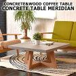 MERIDIAN COFFEE TABLE 北欧 コンクリート天板 オーク無垢材 (モダン カフェ風 リビング テーブル セメント ローテーブル コンクリ コーヒーテーブル リビングテーブル センターテーブル スクエアテーブル)