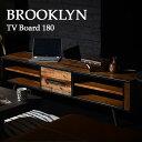 ブルックリンスタイル BROOKLYN テレビボード TVボード180cm幅 (テレビ台 リビングボード ローボード AVボード リビング収納 tv台)