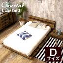 ローベッド ダブルサイズ ダブルベッド ローベット 木製 ダブルベット ベッドフレーム フロアベッド サーフ系 西海岸風インテリア